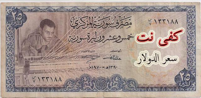 سعر الدولار اليوم الأحد  في سوريا12/2/2017