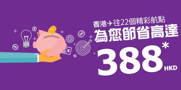 HK Express今晚新優惠,香港飛韓國$290、日本$308、泰國$190、台中$160起,今晚(即4月12日零晨)開搶!