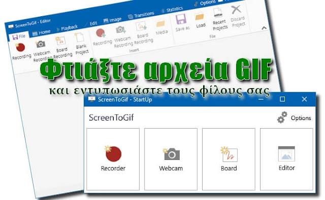 ScreenToGif - Δωρεάν πρόγραμμα δημιουργίας GIF αρχείων