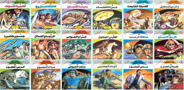 تحميل سلسلة ملف المستقبل كاملة – نبيل فاروق 160 كتابا وقصة
