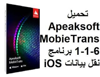 تحميل Apeaksoft MobieTrans 1-1-6 برنامج نقل بيانات iOS