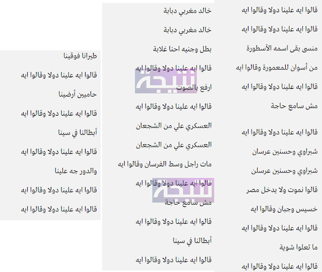 كلمات نشيد الصاعقة المصرية أغنية قالوا إيه