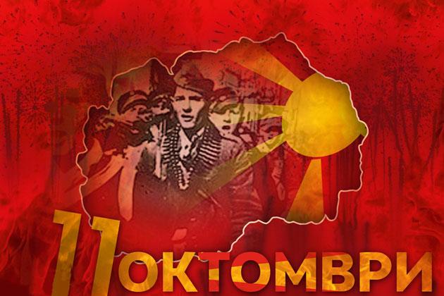 11 october