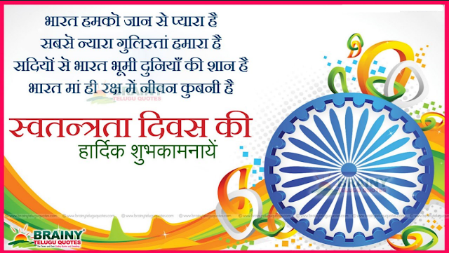 Independence day status messages hindi
