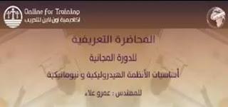 كورس هيدروليك بالعربي