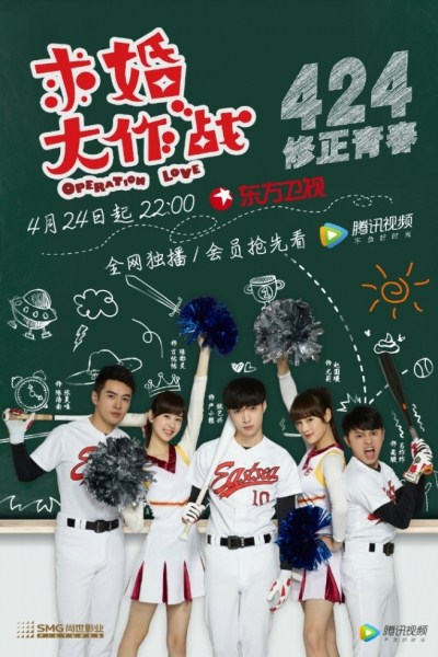 SINOPSIS Operation Love Episode 1 - Terakhir Lengkap (Drama China)