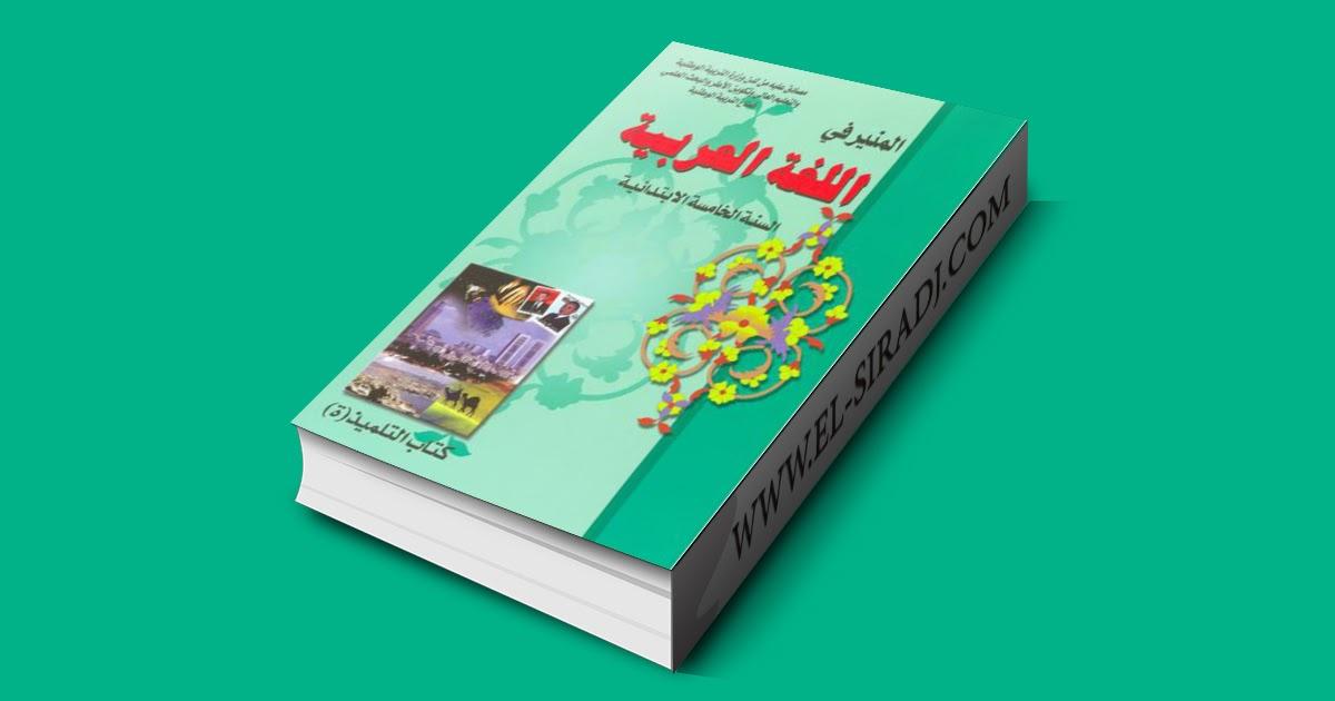حل كتاب اللغه العربيه المستوى الخامس