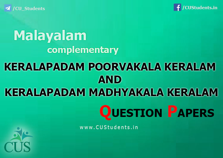 Malayalam - Keralapadam Poorvakala Keralam and Keralapadam Madhyakala Keralam Previous Question Papers