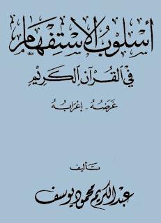 تحميل أسلوب الاستفهام في القرآن الكريم غرضه إعرابه - عبد الكريم يوسف pdf