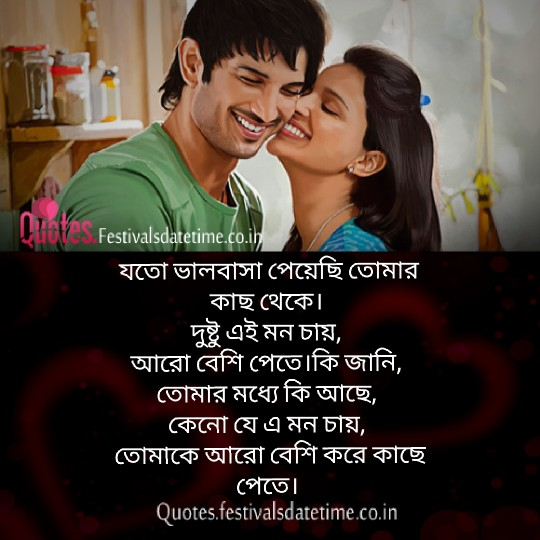 Bangla Instagram and Facebook Love Shayari Status