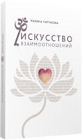 Таргакова Марина. Искусство взаимоотношений
