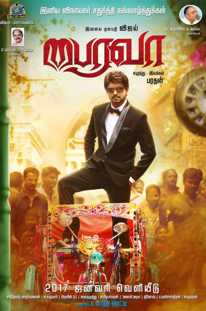 Vijay and Keerthy Suresh New Upcoming tamil movie Bairavaa 2016, release date: 17 Janury 2017, Poster