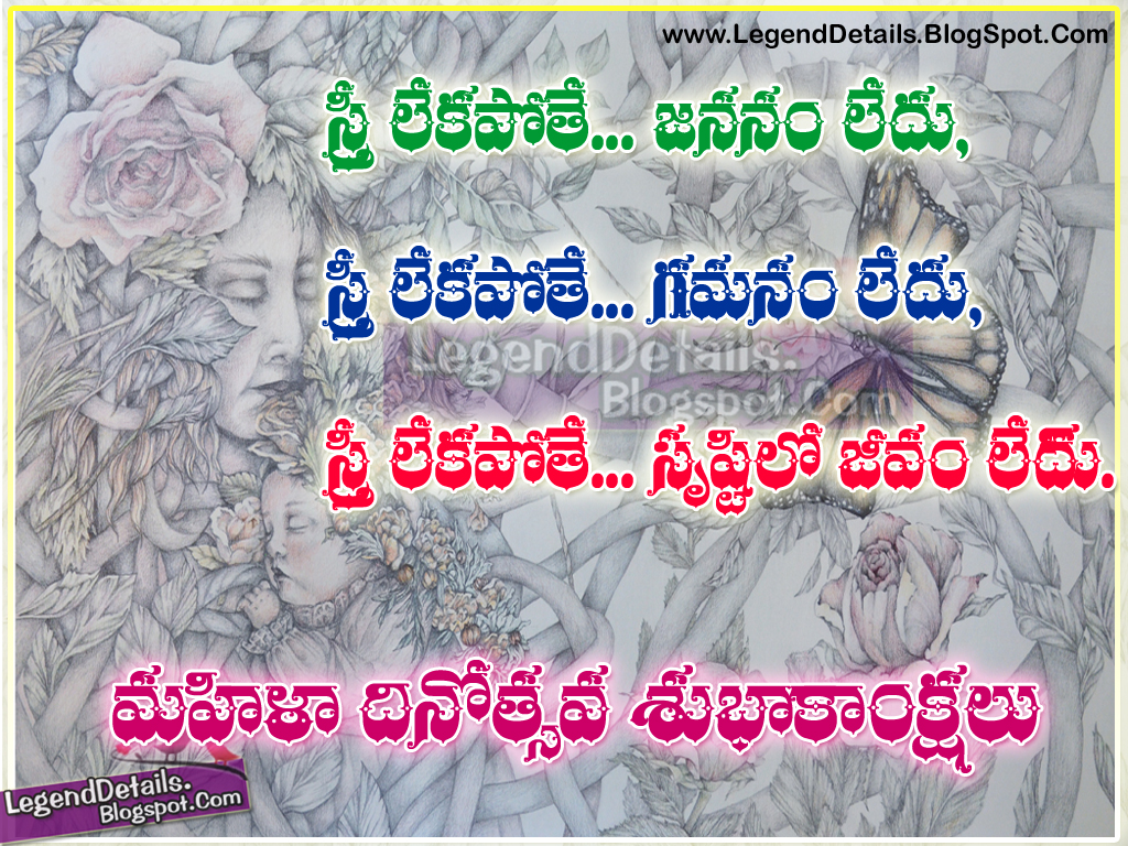 Womens Day Quotes Wishes And Greetings In Telugu Legendary Quotes