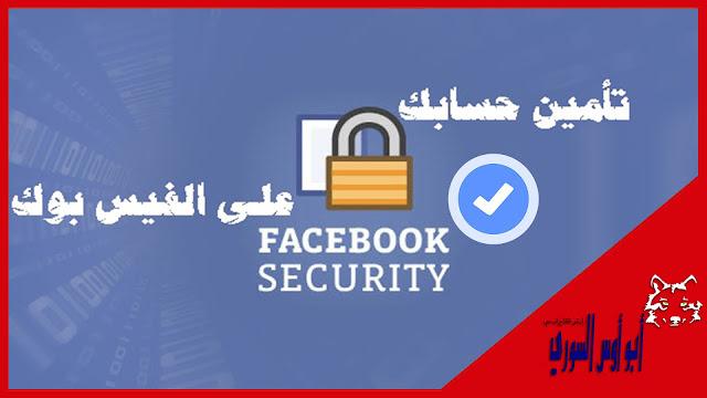 أفضل طريقة لحماية حساب فيس بوك من الاختراق 2017
