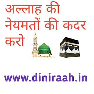 अल्लाह की नेयमतों की कदर करो
