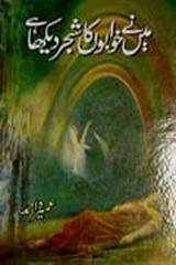 Mein Ne Khawabo Ka Shajar Dekha Hay Umaira Ahmed