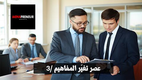 تغيّر مفهوم الإستشارة في خضم التحولات الرقمية لقطاع الأعمال | الباحث محمد الهادي
