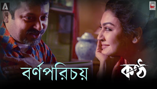 Bornoporichoy Song by Anindya Chattopadhyay And Prashmita Paul from Konttho