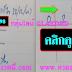 มาแล้ว...เลขเด็ดงวดนี้ 3ตัวตรงๆ หวยทำมือ เลขตาราง วิเชียร งวดวันที่ 17/01/61