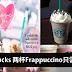 Starbucks 情人节特别优惠!两杯Frappuccino只需RM20!