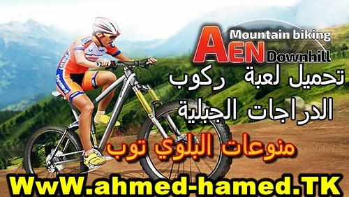 تحميل لعبة  ركوب الدراجات الجبلية AEN downhill mountain biking للاندرويد