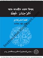 BMEB Dakhil Class Six Aat-Tawhid Owal Fiqah