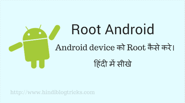 android ko root kaise kare hindi me kingroot