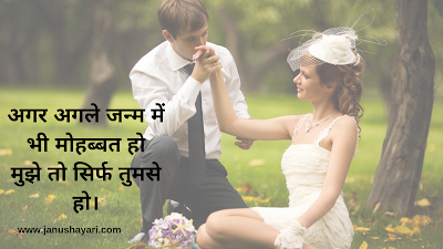 Latest Hindi Romantic Shayari Images