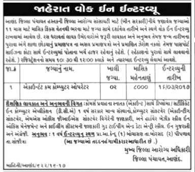 District Health Society Anand Recruitment 2017 for Ayush Doctor and Accountant Cum Computer Operator