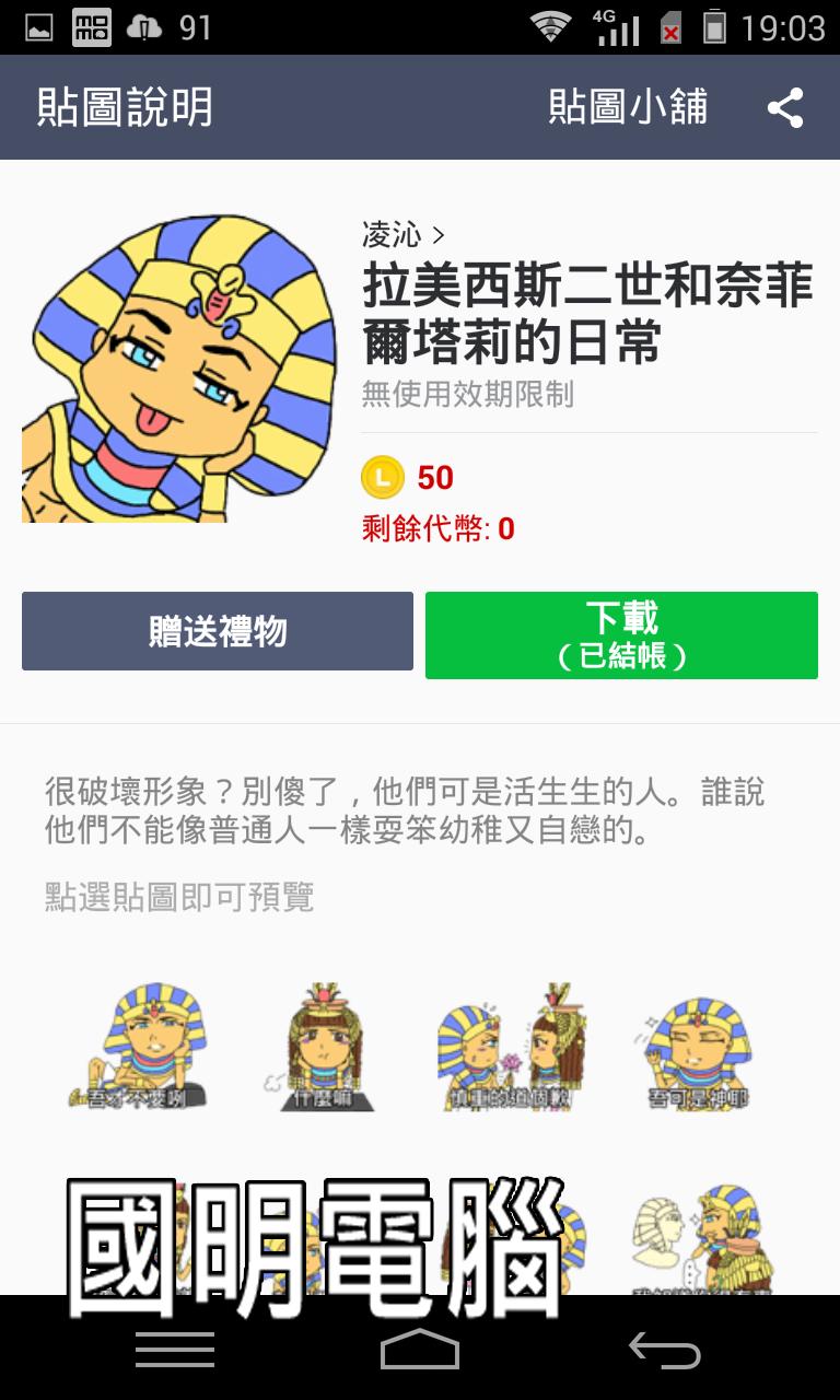 [LINE]如何購買LINE貼圖_國明電腦教學網