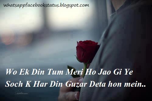 Ek Din Tu Meri Hogi Love Romantic Waiting Status In Hindi Ek Din Tu