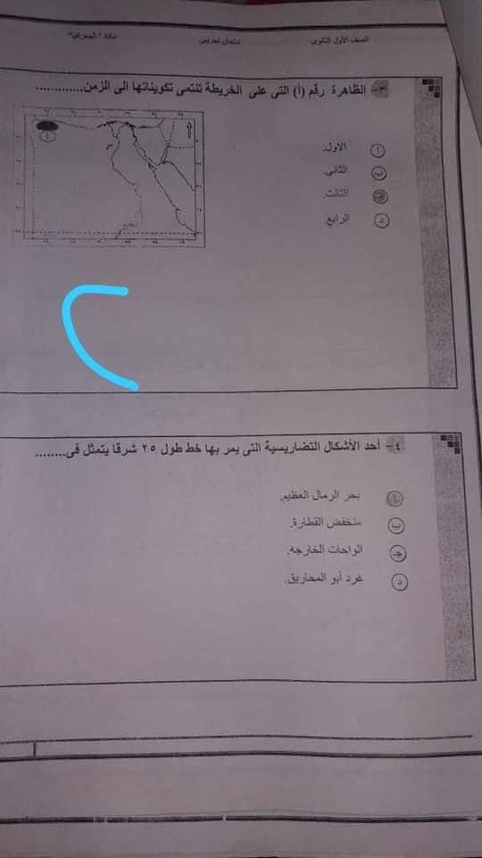 اجابة امتحان الجغرافيا 2019 الصف الأول الثانوي تراكمي