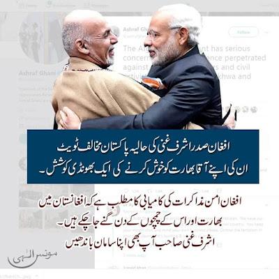 افغان صدرکی ٹویٹ اپنے آقا بھارت کو خوش کرنے کی ایک بھونڈی کو شش