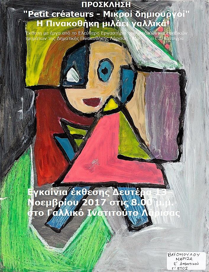 """Εγκαίνια έκθεσης """"Petit créateurs – Μικροί Δημιουργοί"""" Η Πινακοθήκη μιλάει γαλλικά!"""