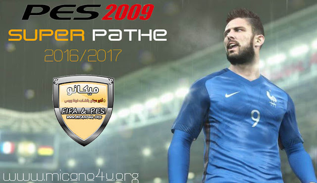 Pes 2009 super patch ultimate edition season 2017-2018.