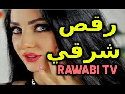تردد قناة روابي Rawabi TV