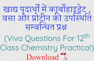 खाद्य पदार्थों में कार्बोहाइड्रेट , वसा और प्रोटीन की उपस्थिति  से सम्बन्धित प्रश्न : Viva Questions For 12th Class Chemistry Practical