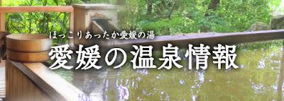愛媛の温泉情報