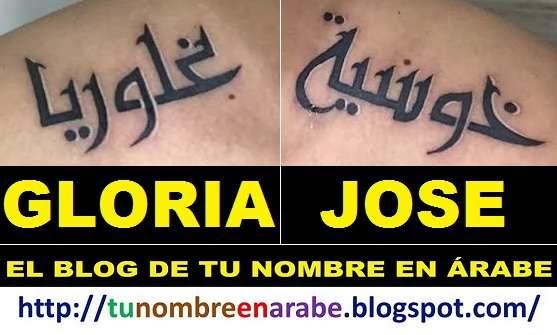 Tatuajes de nombres en Arabe: Gloria - Jose