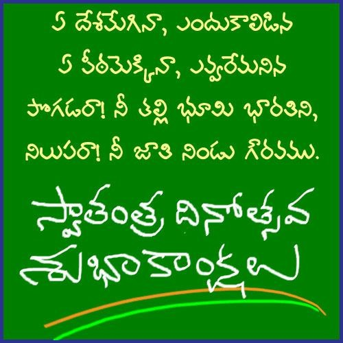 Best Patriotic Quotes In Hindi: Essay On Independence Day In Telugu Language