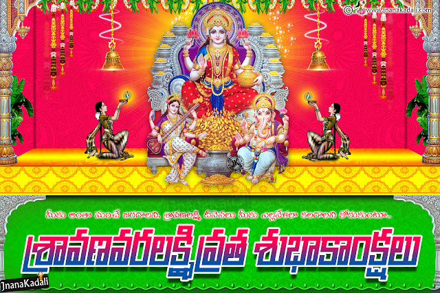 goddess lakshmi images, varalakshmi vratam information, best quotes on varalakshmi vratam