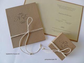 προσκλητηριο γαμου χειροποιητο βιβλιο με σκληρο εξωφυλλο- μπομπονιερα γαμου χειροποιητο κουτακι με κορδονι