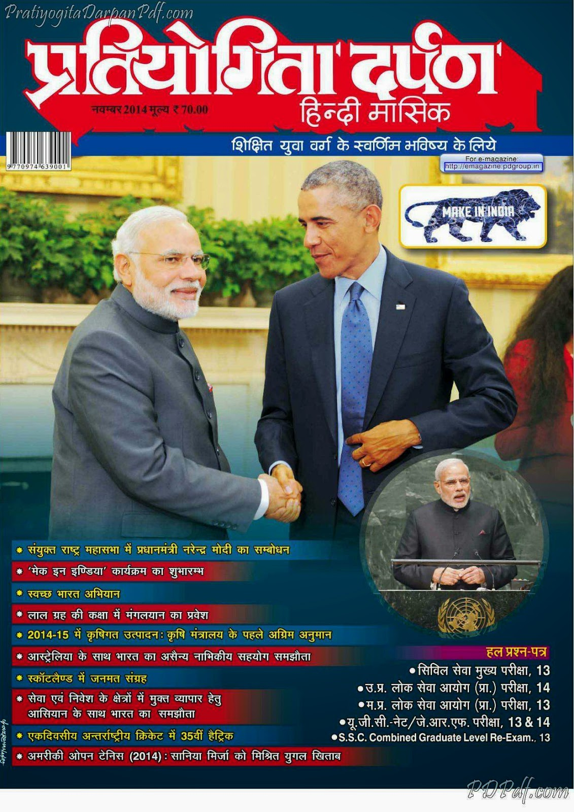 Pratiyogita Darpan September 2017 Hindi