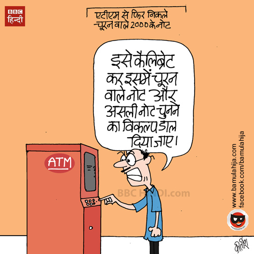 ATM, demonetization, common man cartoon