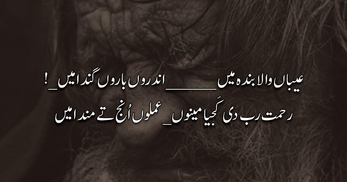 hindi-shayari-4u2: 2 Line Best Punjabi Poetry With Images