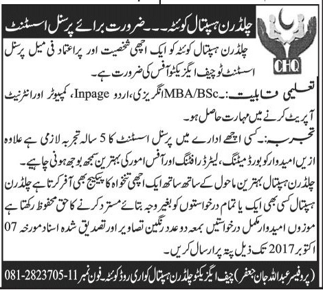 Jobs In Punjab Population Innovation Fund  26 Sep 2017
