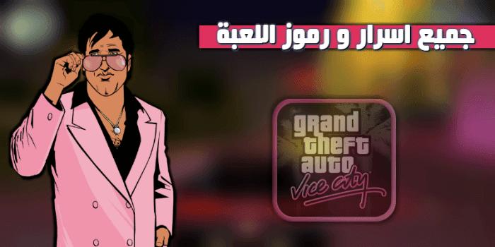 رموز اسرار فاي ستي كاملة بالعربي واضحة 100%