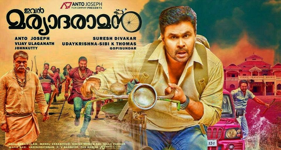 'Ivan Maryada Raman' got record satellite price