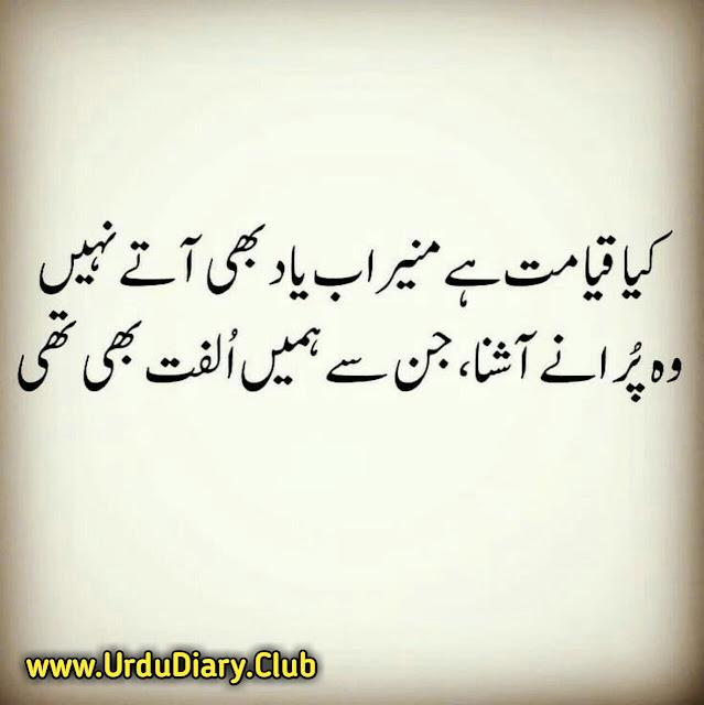 Kya qayamat hai munir ab yaad bhi aty nahi