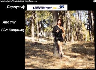 Μυτιλήνη: «Τελειώσαμε σου λέω…..» από την Εύα Κουμιωτη | Παραγωγή LesvosPost Media